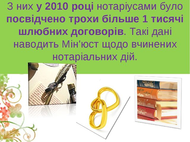 З них у 2010 році нотаріусами було посвідчено трохи більше 1 тисячі шлюбних д...