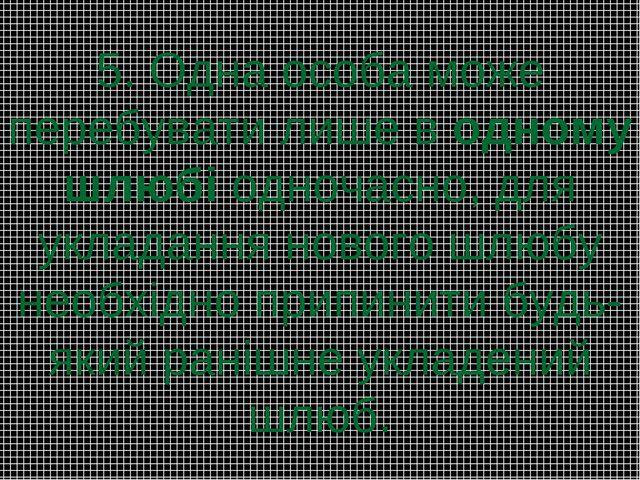5. Одна особа може перебувати лише в одному шлюбі одночасно, для укладання но...