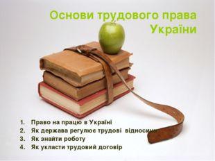 Основи трудового права України Право на працю в Україні Як держава регулює тр