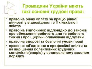 Громадяни України мають такі основні трудові права: право на рівну оплату за