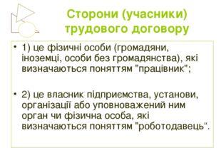 Сторони (учасники) трудового договору 1) це фізичні особи (громадяни, іноземц