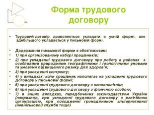 Форма трудового договору Трудовий договір дозволяється укладати в усній формі