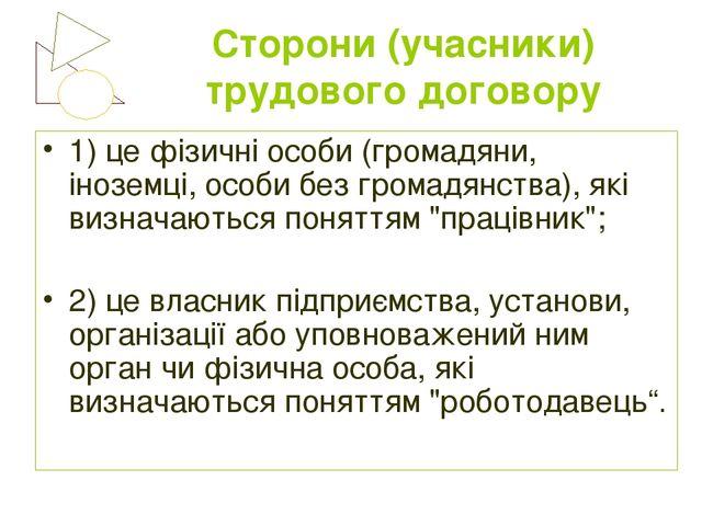 Сторони (учасники) трудового договору 1) це фізичні особи (громадяни, іноземц...