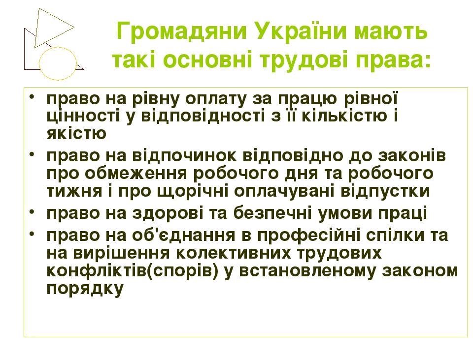 Громадяни України мають такі основні трудові права: право на рівну оплату за...
