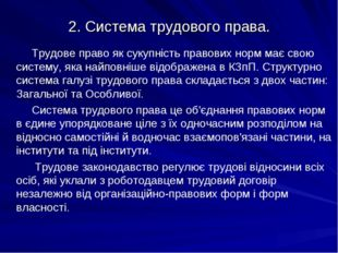 2. Система трудового права. Трудове право як сукупність правових норм має сво