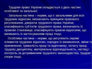 Трудове право України складається з двох частин: особливої та загальної. Заг