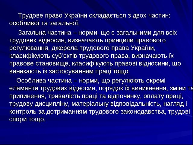 Трудове право України складається з двох частин: особливої та загальної. Заг...