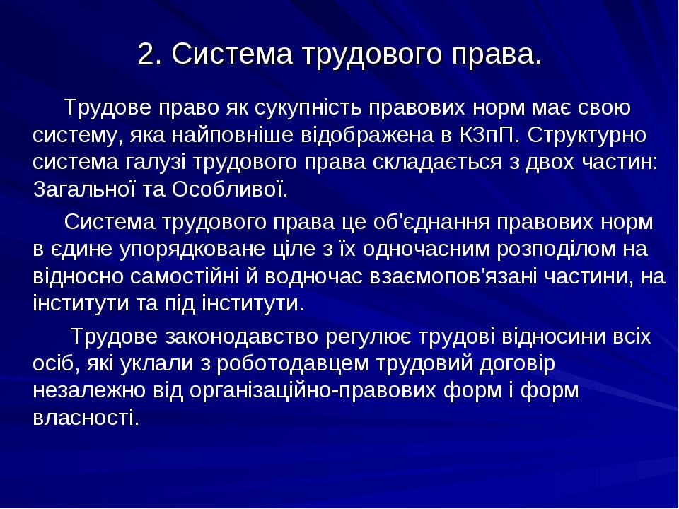 2. Система трудового права. Трудове право як сукупність правових норм має сво...