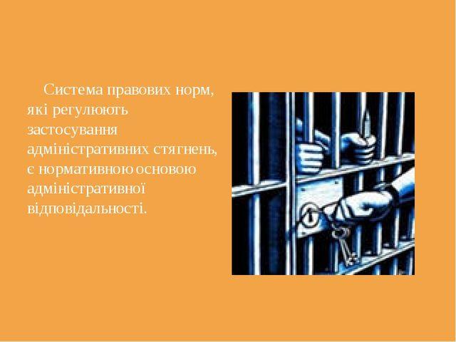 Система правових норм, які регулюють застосування адміністративних стягнень,...