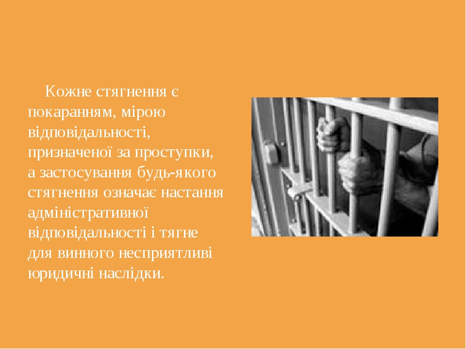 Кожне стягнення є покаранням, мірою відповідальності, призначеної за проступ...