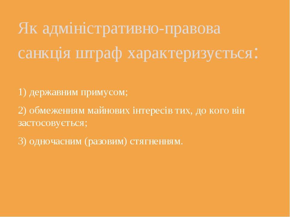 1) державним примусом; 2) обмеженням майнових інтересів тих, до кого він заст...