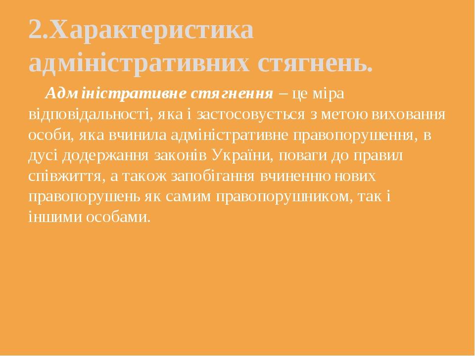 Адміністративне стягнення – це міра відповідальності, яка і застосовується з...