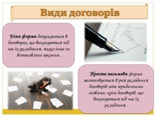 Усна форма допускається в договорах, що виконуються під час їх укладання, як