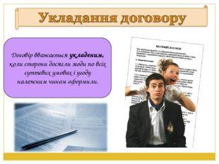 Договiр вважається укладеним, коли сторони досягли згоди по всiх суттєвих ум