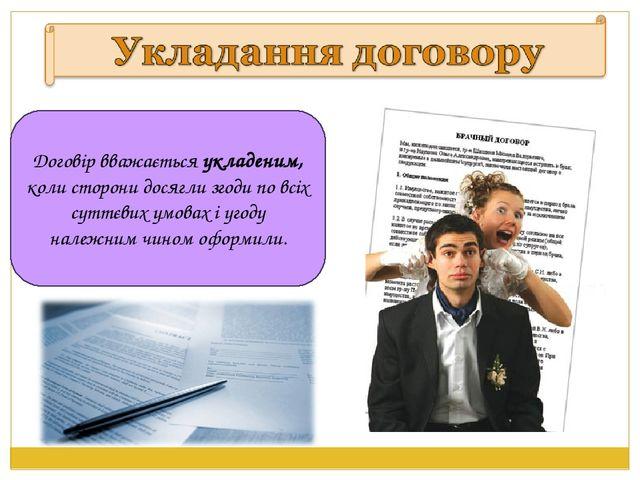 Договiр вважається укладеним, коли сторони досягли згоди по всiх суттєвих ум...