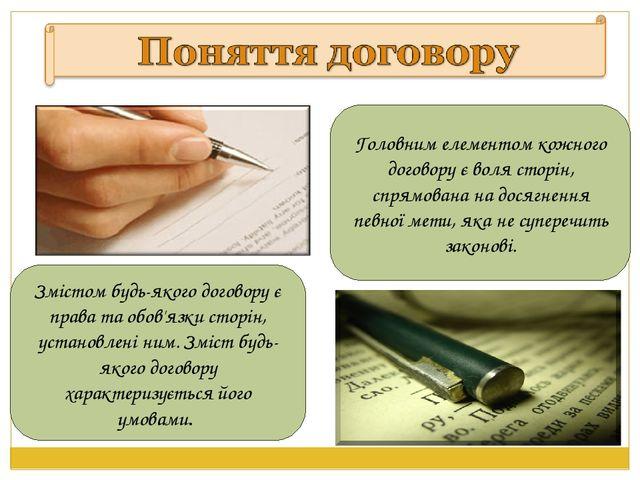 Головним елементом кожного договору є воля сторін, спрямована на досягнення...