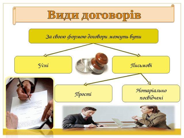 За своєю формою договори можуть бути Усні Письмові Прості Нотаріально посвідч...