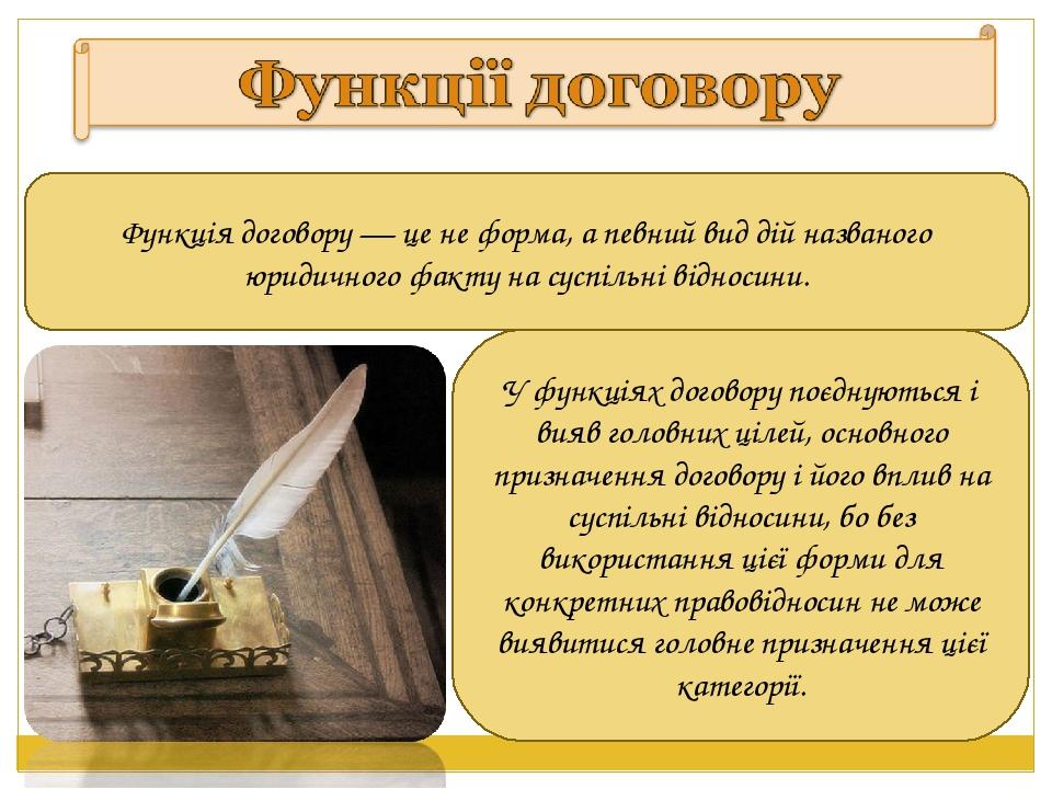 Функція договору — це не форма, а певний вид дій названого юридичного факту н...