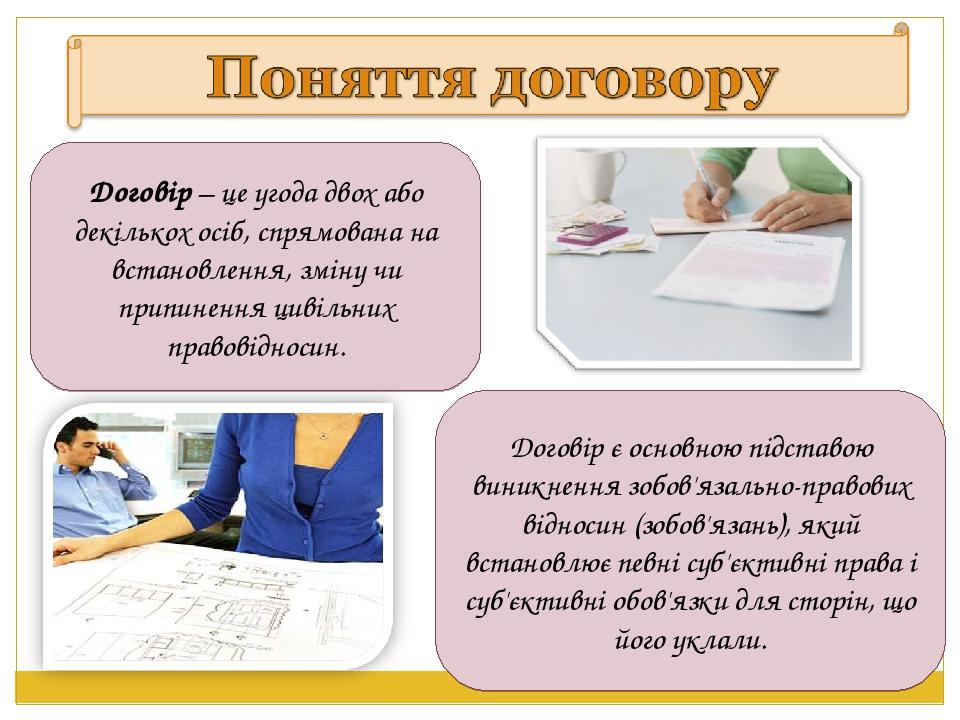 Договір – це угода двох або декількох осіб, спрямована на встановлення, зміну...
