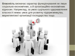 Власність визначає характер функціонування не лише соціально-економічних, а й