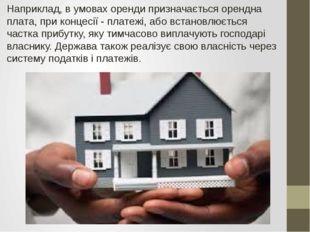 Наприклад, в умовах оренди призначається орендна плата, при концесії - платеж