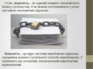 Отже, власність - не єдиний елемент економічного базису суспільства; її не м