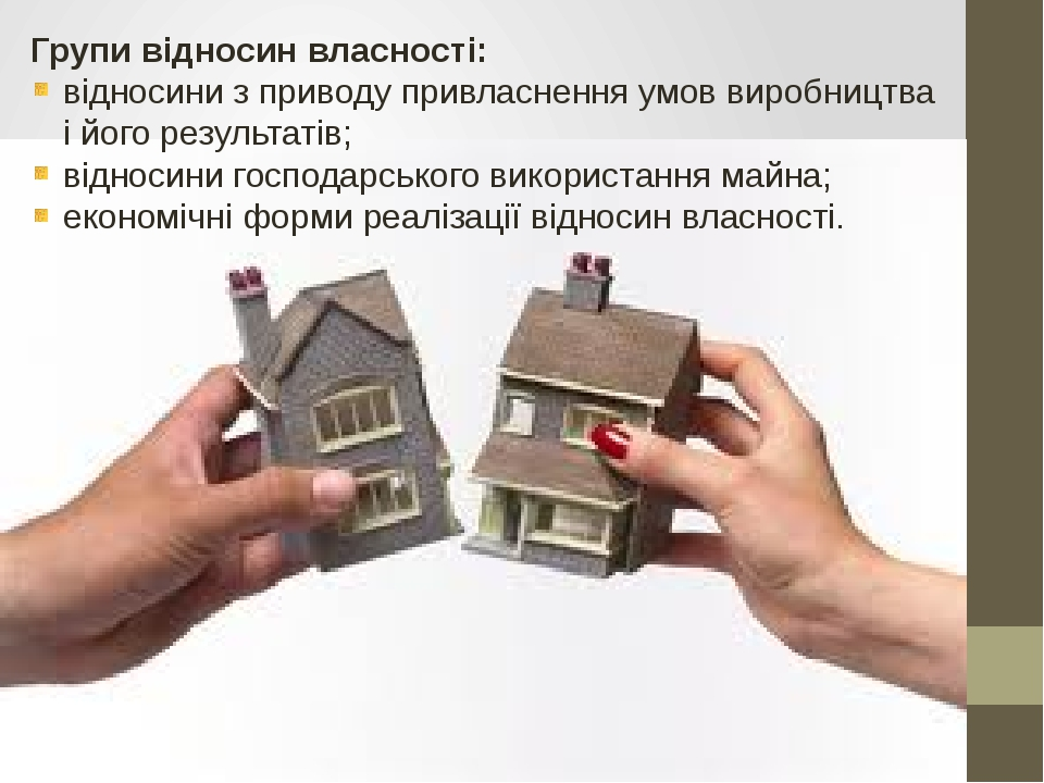 Групи відносин власності: відносини з приводу привласнення умов виробництва і...