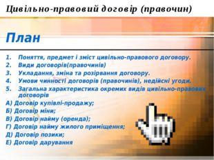 Цивільно-правовий договір (правочин) План Поняття, предмет і зміст цивільно-п