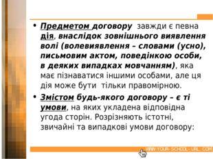 Предметом договору завжди є певна дія, внаслідок зовнішнього виявлення волі (
