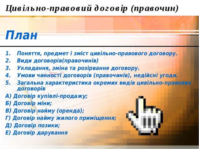 Цивільно-правовий договір (правочин) План Поняття, предмет і зміст цивільно-п...