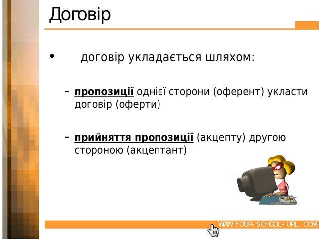 Договір договір укладається шляхом: пропозиції однієї сторони (оферент) укла...
