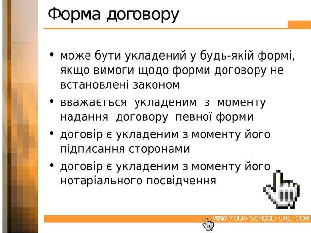 Форма договору  може бути укладений у будь-якій формі, якщо вимоги щодо форм...