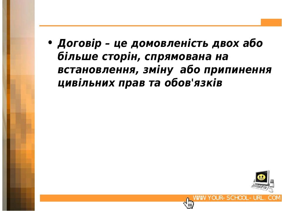 Договір – це домовленість двох або більше сторін, спрямована на встановлення,...