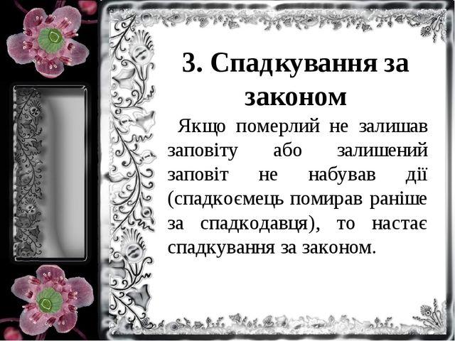 3. Спадкування за законом Якщо померлий не залишав заповіту або залишений зап...