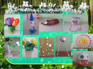 Творческая выставка: «Поделки из пластика»