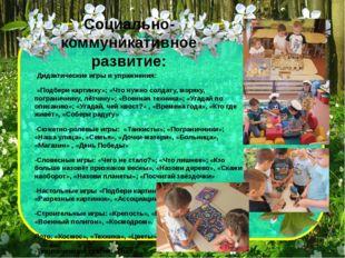 Социально-коммуникативное развитие: -Дидактические игры и упражнения: «Подбер