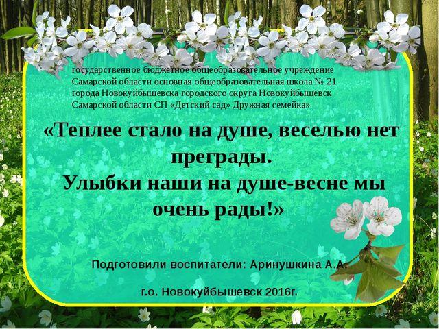 «Теплее стало на душе, веселью нет преграды. Улыбки наши на душе-весне мы оче...