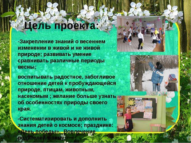 Цель проекта: -Закрепление знаний о весеннем изменении в живой и не живой при...