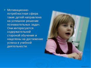 Мотивационно-потребностная сфера таких детей направлена на успешное решение
