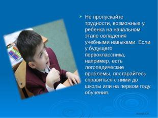 Не пропускайте трудности, возможные у ребенка на начальном этапе овладения уч
