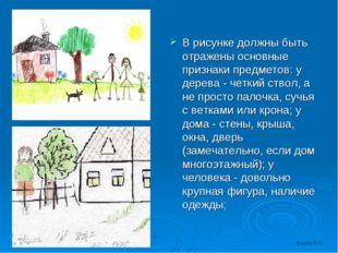 В рисунке должны быть отражены основные признаки предметов: у дерева - четкий