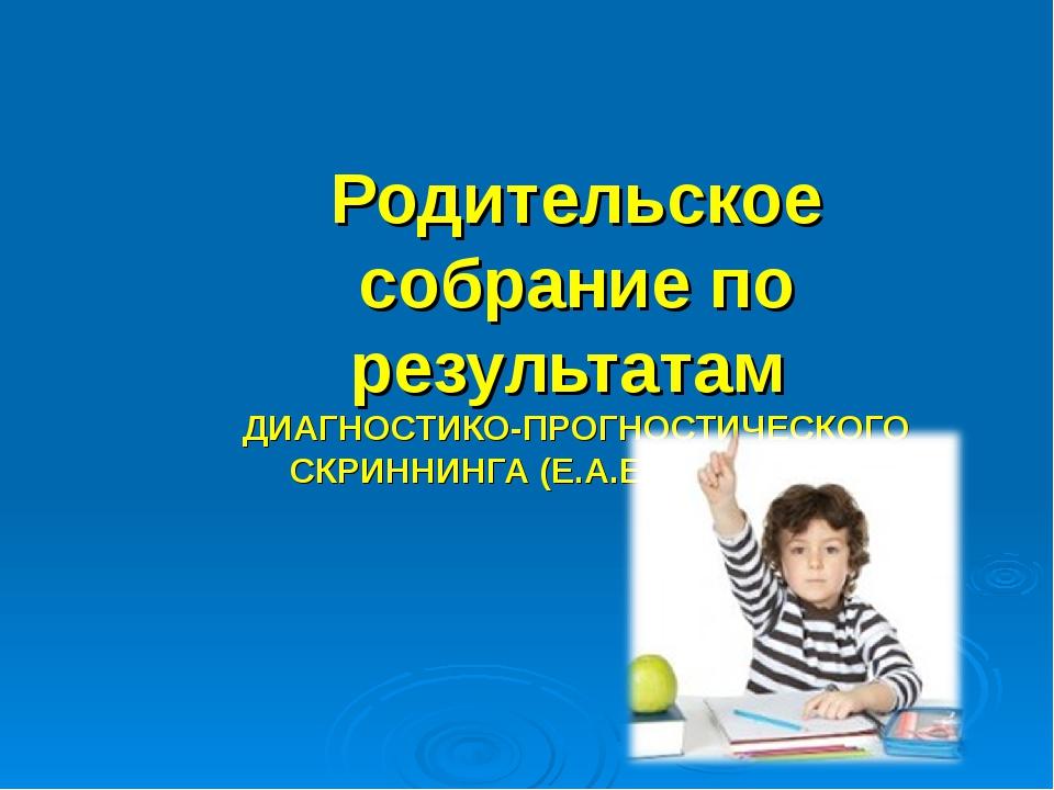Родительское собрание по результатам ДИАГНОСТИКО-ПРОГНОСТИЧЕСКОГО СКРИННИНГА...