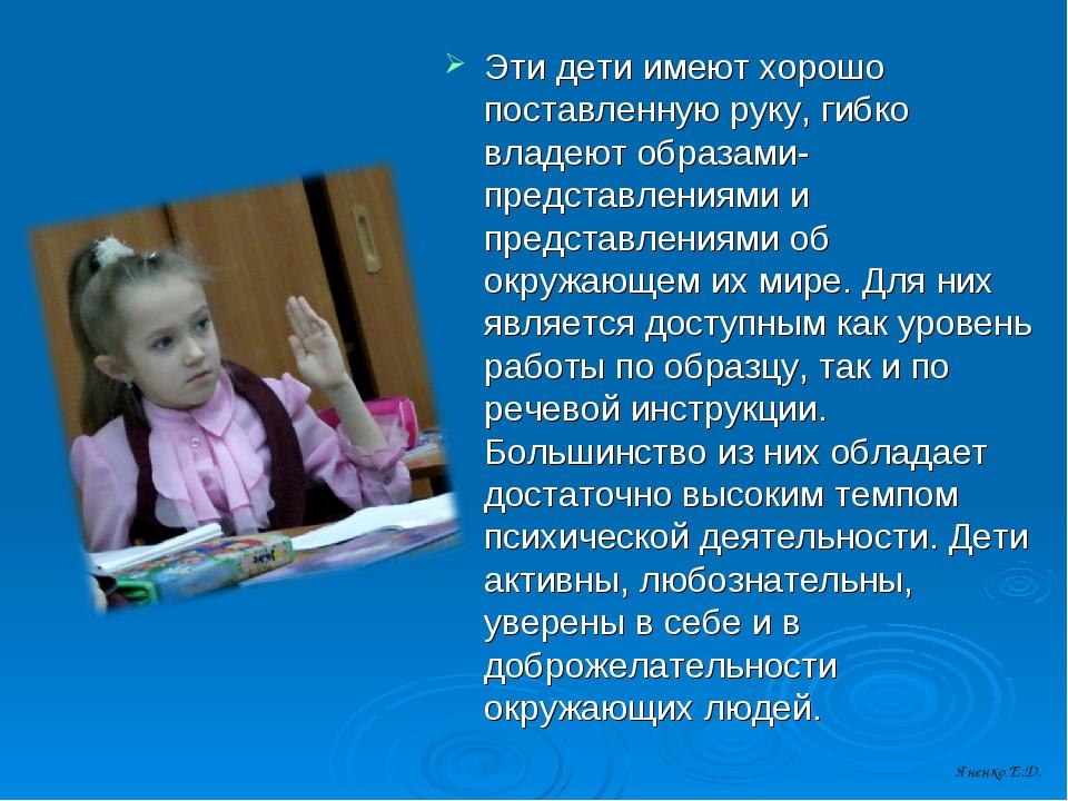 Эти дети имеют хорошо поставленную руку, гибко владеют образами-представлени...