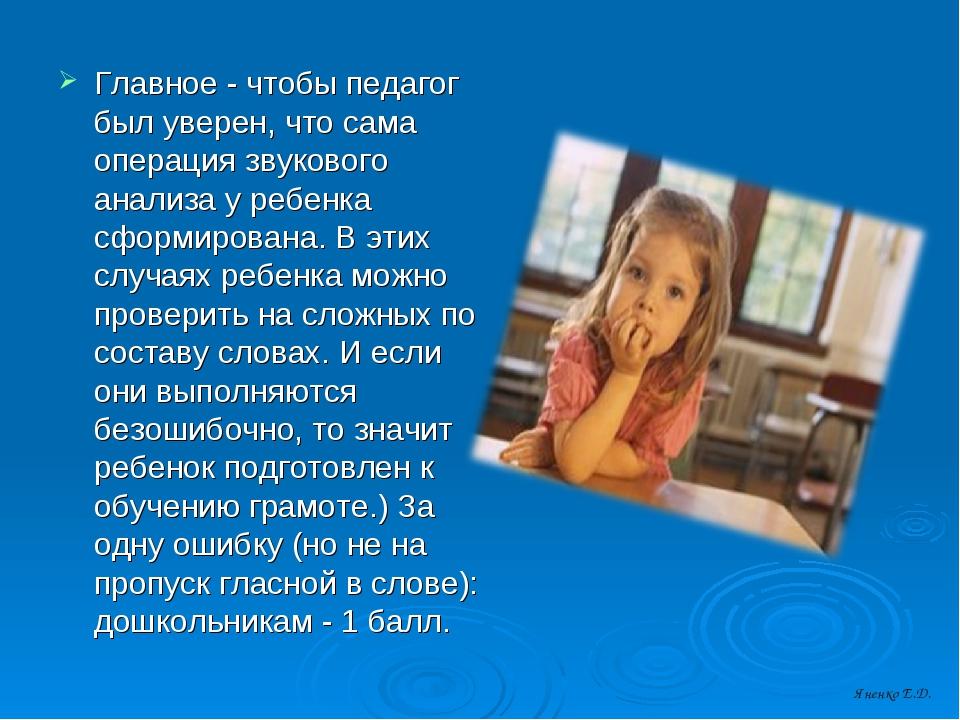 Главное - чтобы педагог был уверен, что сама операция звукового анализа у реб...