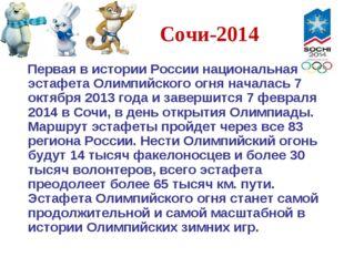Сочи-2014 Первая в истории России национальная эстафета Олимпийского огня нач