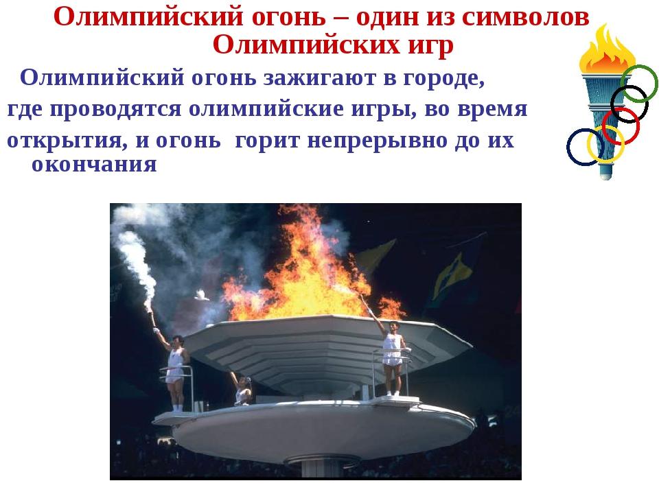 Олимпийский огонь – один из символов Олимпийских игр Олимпийский огонь зажиг...