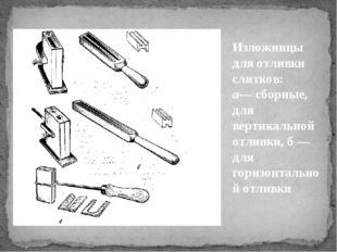 Изложницы для отливки слитков: а— сборные, для вертикальной отливки, б — для
