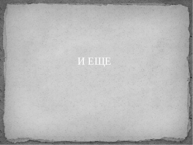 И ЕЩЕ
