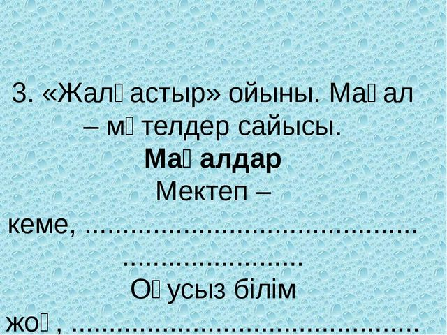 3. «Жалғастыр» ойыны. Мақал – мәтелдер сайысы. Мақалдар Мектеп – кеме, .........