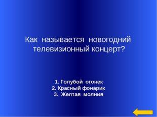 1. Голубой огонек 2. Красный фонарик 3. Желтая молния Как называется нов